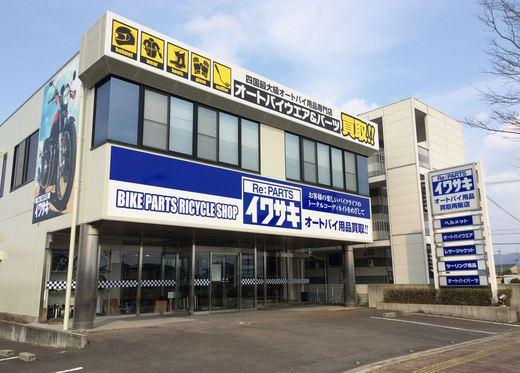 3月12日リパーツイワサキ高松店 移転オープン!_b0163075_10355545.jpg