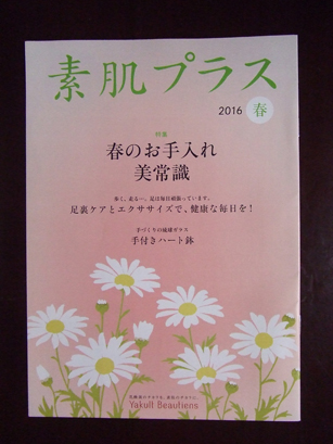 「素肌プラス」Yakult Beautiens 2016年 春号_e0182479_146916.jpg