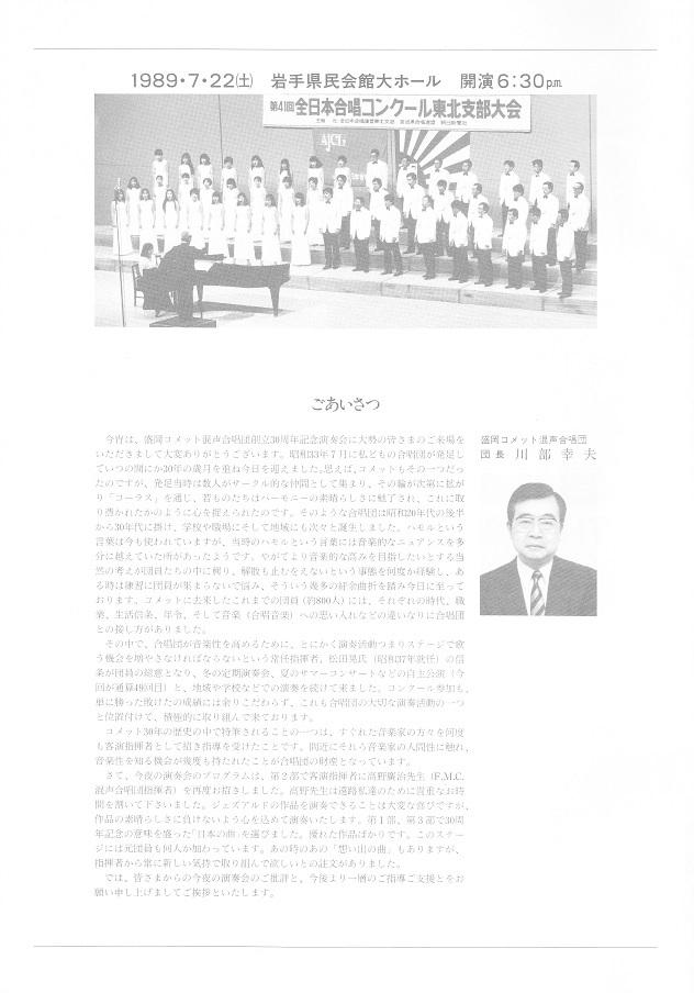 創立30周年記念演奏会_c0125004_00334185.jpg
