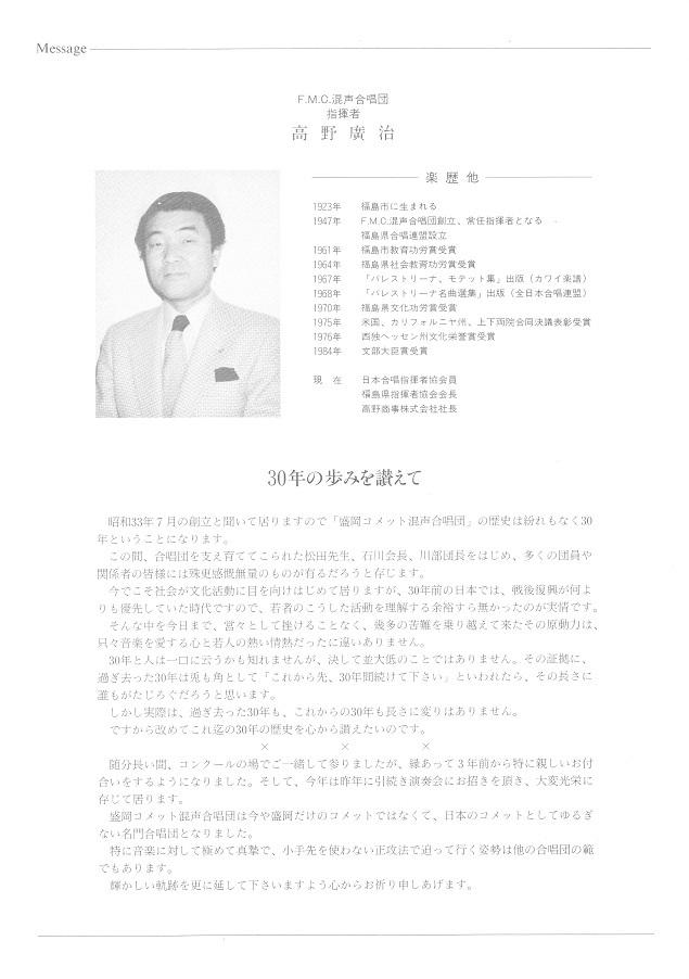 創立30周年記念演奏会_c0125004_00335093.jpg