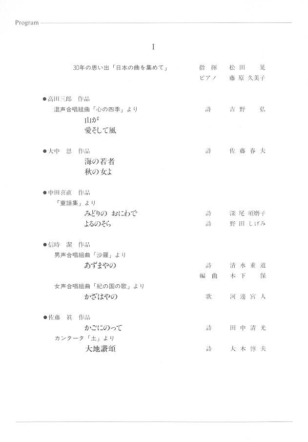 創立30周年記念演奏会_c0125004_00335938.jpg