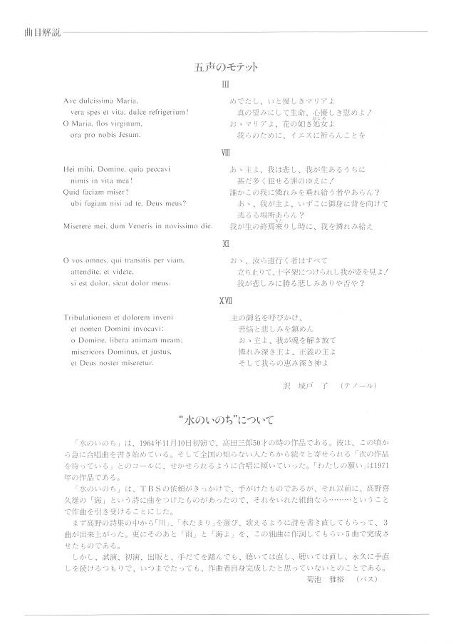 創立30周年記念演奏会_c0125004_00343010.jpg