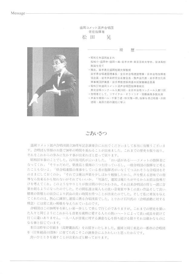 創立30周年記念演奏会_c0125004_00344273.jpg
