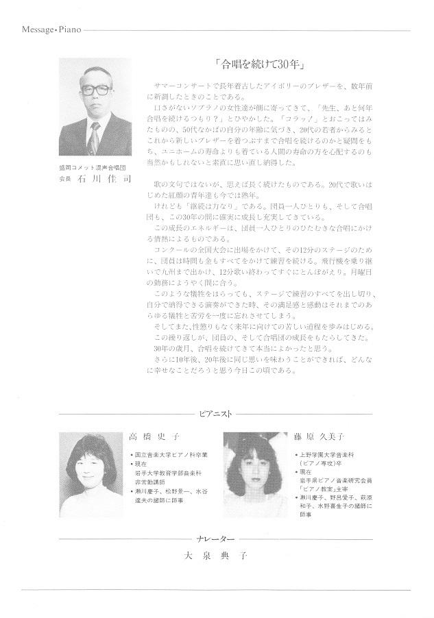 創立30周年記念演奏会_c0125004_00345593.jpg