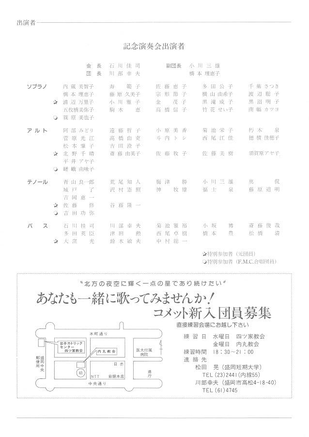 創立30周年記念演奏会_c0125004_00355248.jpg