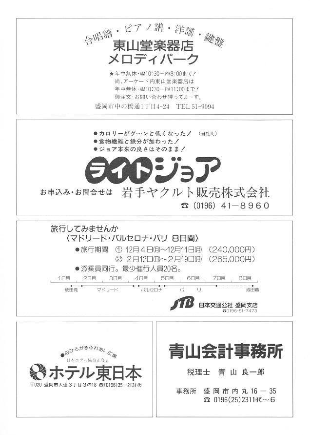 創立30周年記念演奏会_c0125004_00364193.jpg