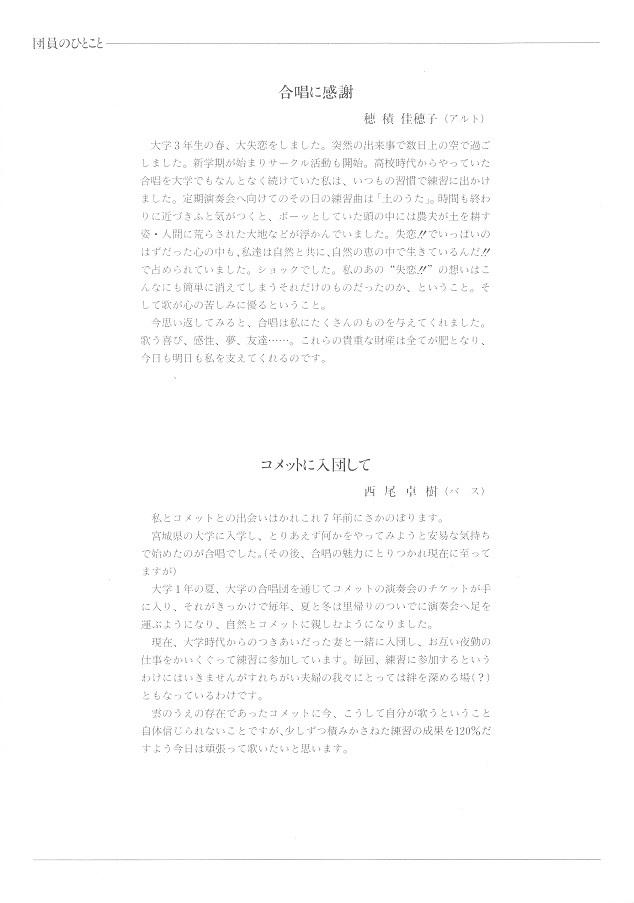 創立30周年記念演奏会_c0125004_00483004.jpg