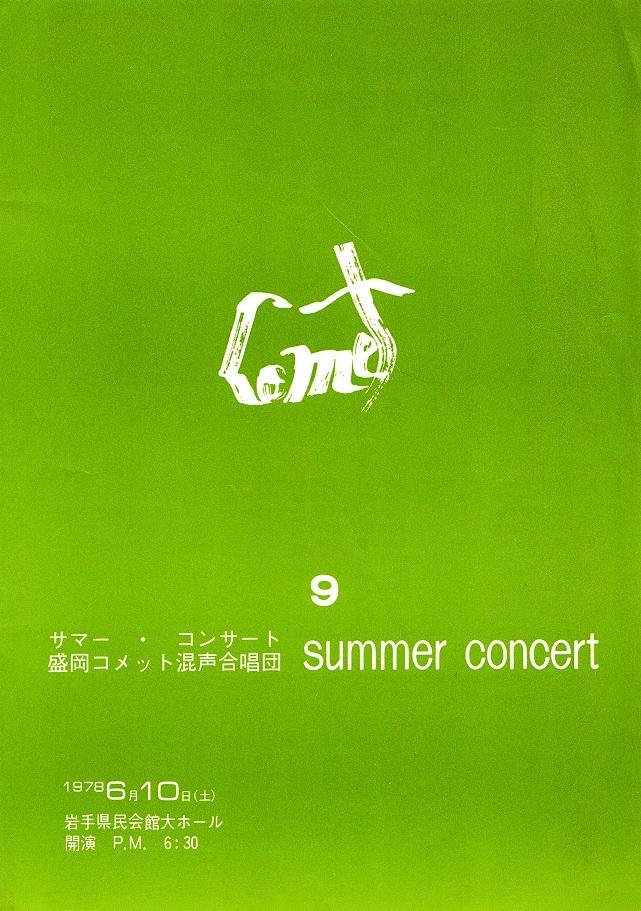 第9回サマーコンサート_c0125004_09083166.jpg