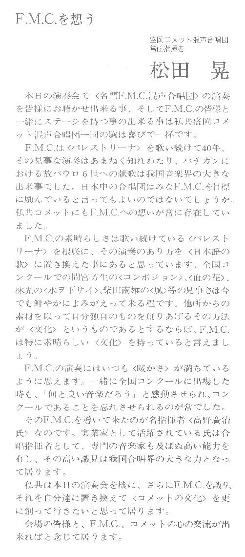 第25回定期演奏会_c0125004_09544010.jpg