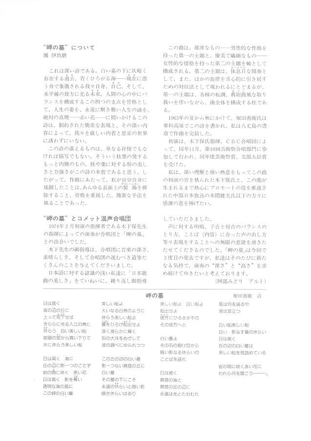 第30回定期演奏会_c0125004_11073546.jpg