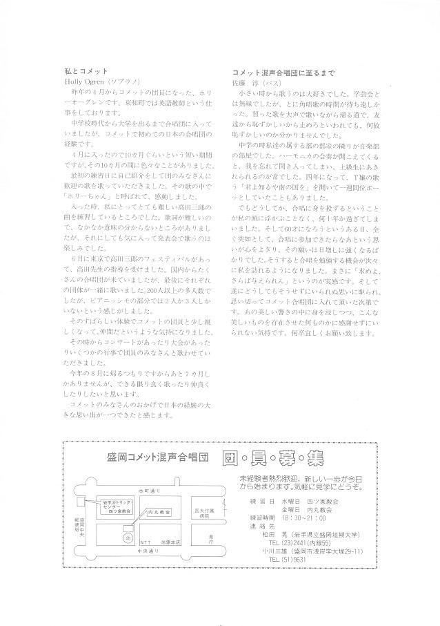 第30回定期演奏会_c0125004_11074348.jpg