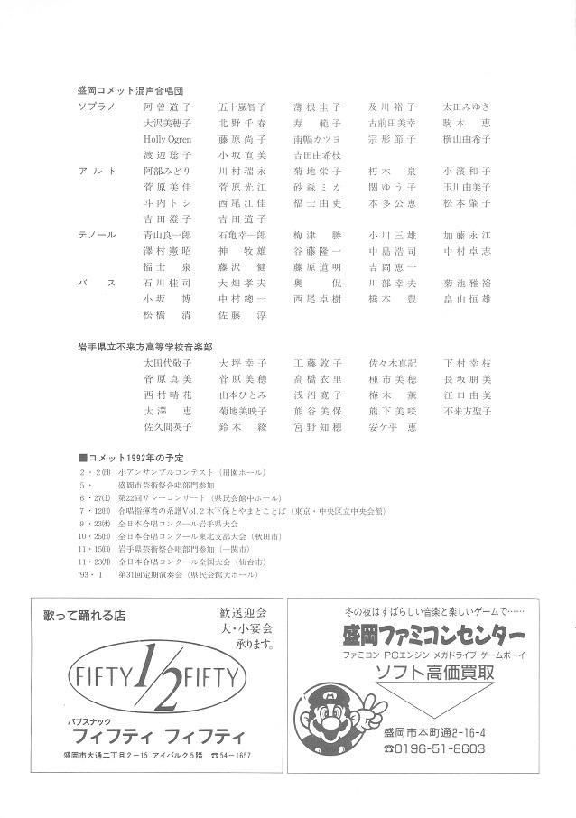 第30回定期演奏会_c0125004_11082997.jpg