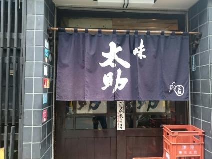 3/6  味太助  A定食ランチ¥1,500 @仙台市_b0042308_14215598.jpg