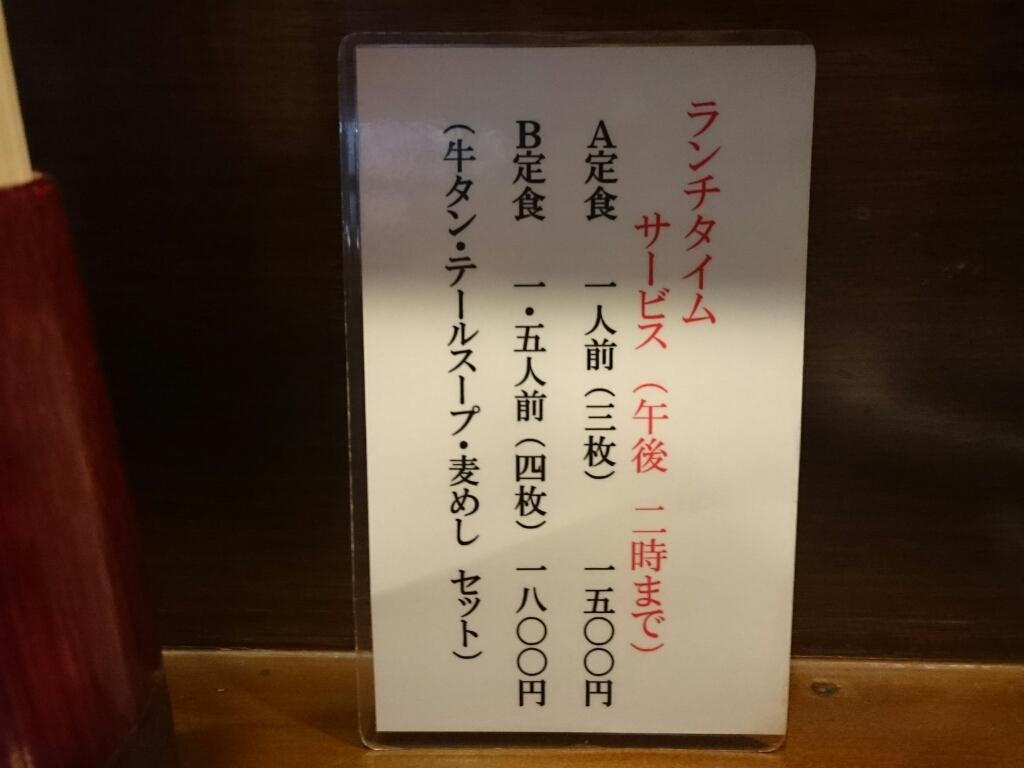 3/6  味太助  A定食ランチ¥1,500 @仙台市_b0042308_14215858.jpg