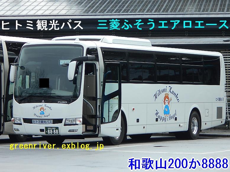 ヒトミ観光バス 200か8888_e0004218_20243761.jpg
