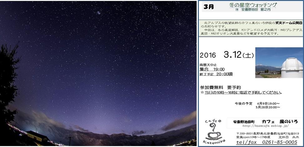 3月の星空ウォツチングのお知らせ_a0212730_20515958.jpg