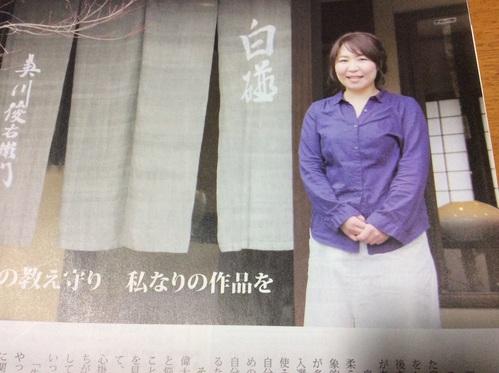 つなぐ  ー女流作家奥川真以子さんー_d0237757_23163187.jpg