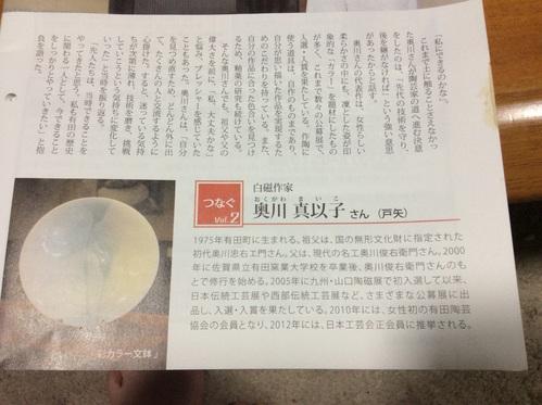 つなぐ  ー女流作家奥川真以子さんー_d0237757_2316454.jpg