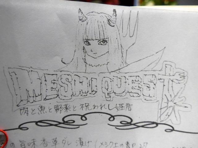 『メシクエスト 肉と魚と野菜と祝われし姫君』_f0232060_212854.jpg