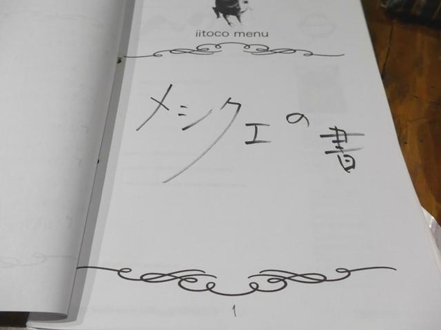『メシクエスト 肉と魚と野菜と祝われし姫君』_f0232060_21524557.jpg