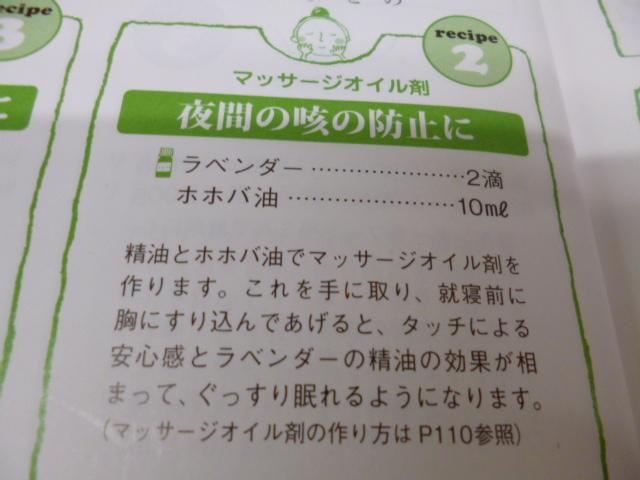❤ 子供の喘息、気管支炎にマッサージオイル_b0313261_14255294.jpg