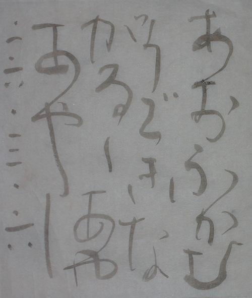 朝歌3月6日_c0169176_7493450.jpg