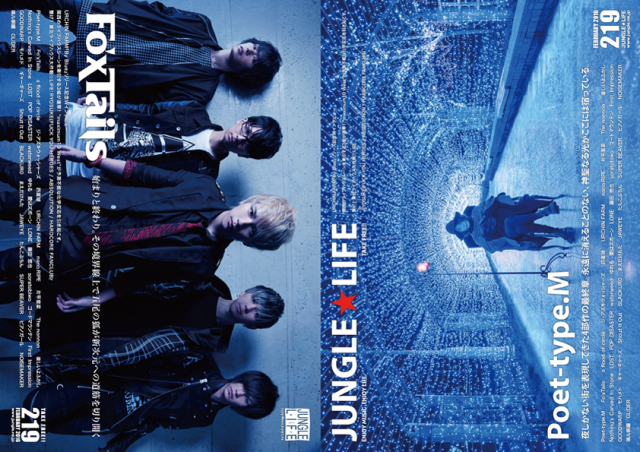 JUNGLE☆LIFE VOL.219 & おとなの流儀 VOL18_e0061778_20191782.jpg