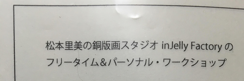 銀座伊東屋版画展『マドレーヌの記憶』6日目です_b0010487_10004873.jpg