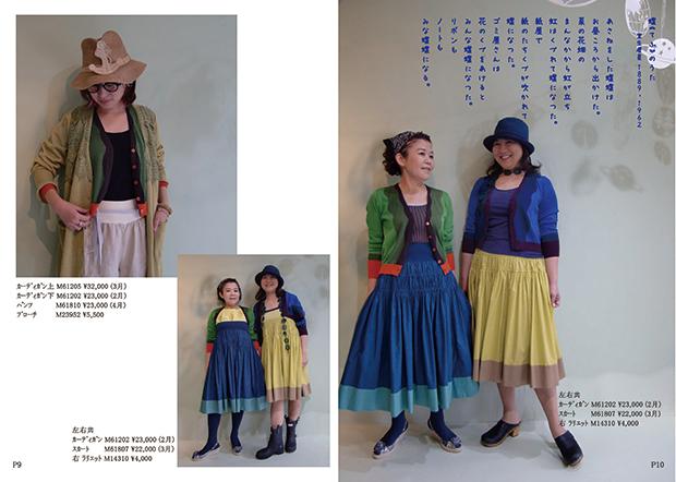 Reve de MIYACOに出合えるお店と室生犀星_c0126189_22531976.jpg