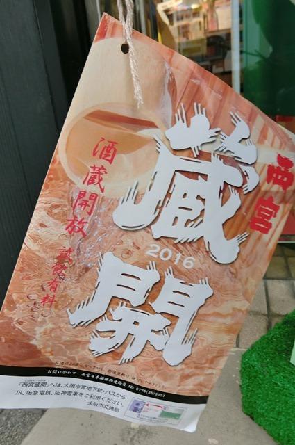 藤田八束の地方創生@西宮市のマスコット「みやたん」と愛媛のマスコット「みきゃん」_d0181492_09460754.jpg