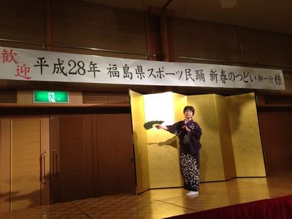 『平成28年 福島県スポーツ民謡 新春のつどい』_f0259324_15193770.jpg