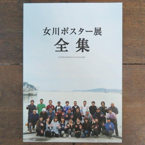 女川ポスター展全集_d0004728_09312194.jpg
