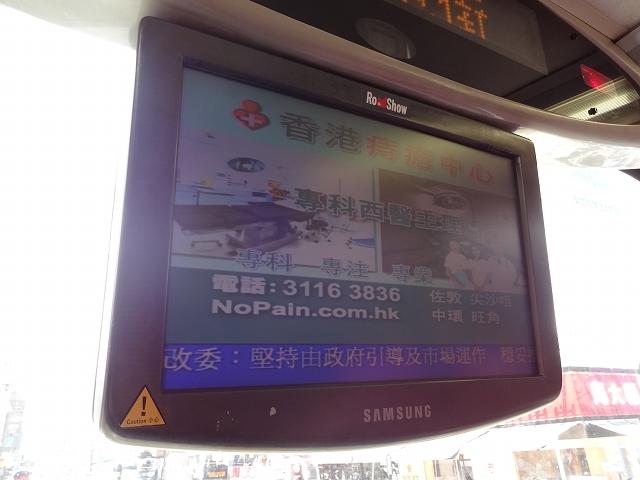 毎度の2號巴士に乗って _b0248150_09184403.jpg