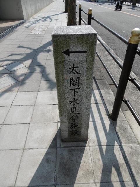太閤下水_c0229455_18523057.jpg