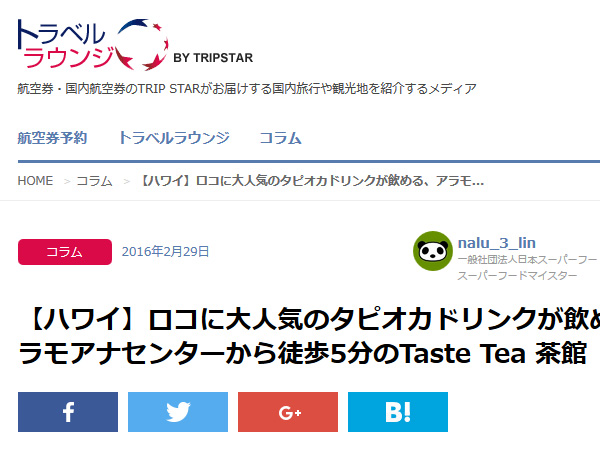 Taste Tea 茶館の記事をアップしました_c0152767_23335629.jpg
