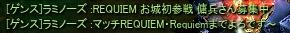 第一回 REQUIEM攻城戦_f0233667_1214936.png