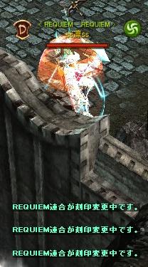 第一回 REQUIEM攻城戦_f0233667_1244524.png