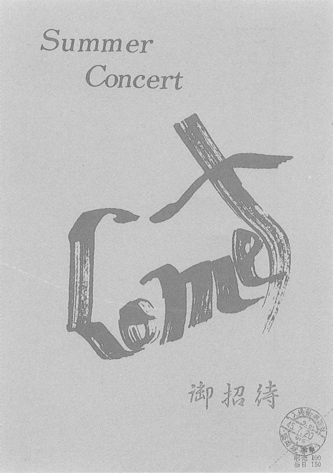 第1回サマーコンサート_c0125004_02531760.jpg