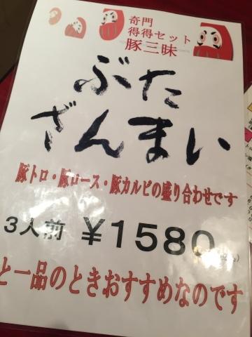 焼肉 奇門  和牛もつ鍋_e0115904_06382683.jpg