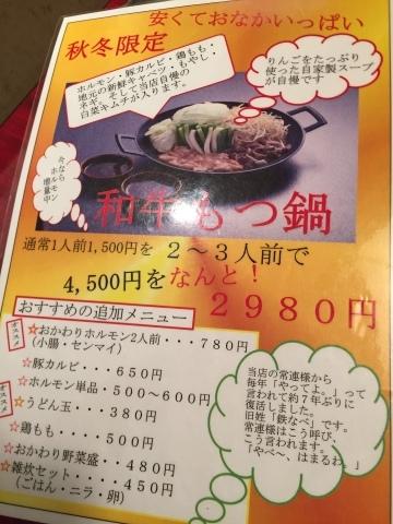 焼肉 奇門  和牛もつ鍋_e0115904_06450381.jpg
