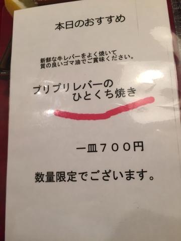 焼肉 奇門  和牛もつ鍋_e0115904_06520694.jpg