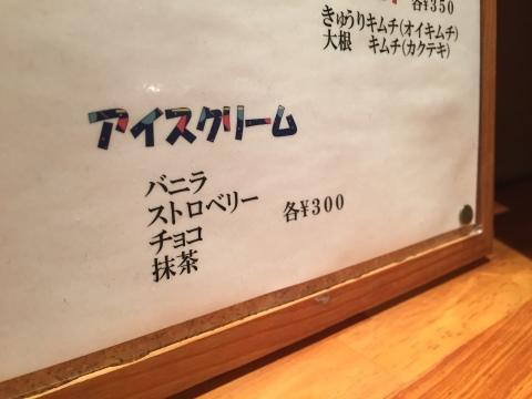 焼肉 奇門  和牛もつ鍋_e0115904_07325577.jpg