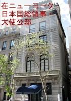 攻めの農水!!! 在NY日本総領事・大使公邸で日本の焼酎イベント開催_b0007805_23402781.jpg
