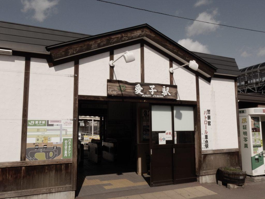 愛子(あやし)駅_a0148206_15454832.jpg