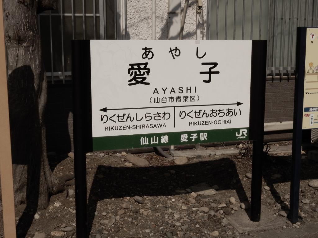 愛子(あやし)駅_a0148206_15561526.jpg