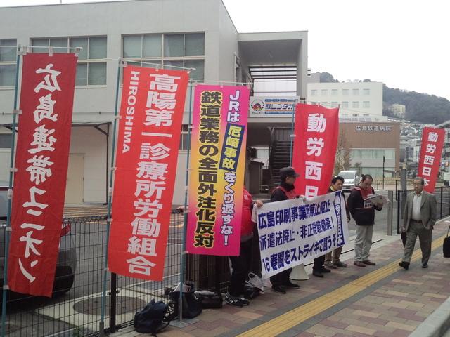 3月8日、広島印刷事業所前で本部情報169号と170号を配りました_d0155415_14402857.jpg