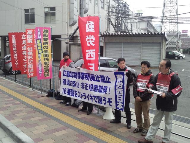 3月8日、広島印刷事業所前で本部情報169号と170号を配りました_d0155415_14402860.jpg