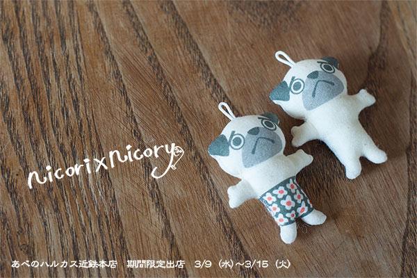 3/9(水)〜3/15(火)は、あべのハルカス近鉄百貨店に出店します!_a0129631_9184890.jpg