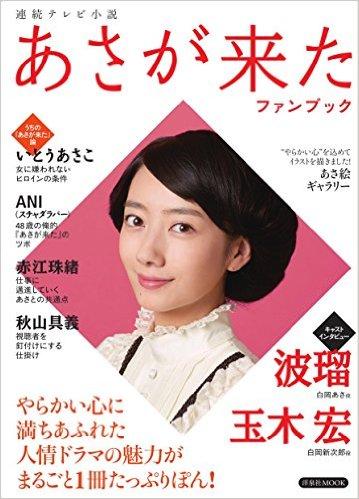 「連続テレビ小説 あさが来た ファンブック」 に寄稿しました。_e0253932_1443553.jpg