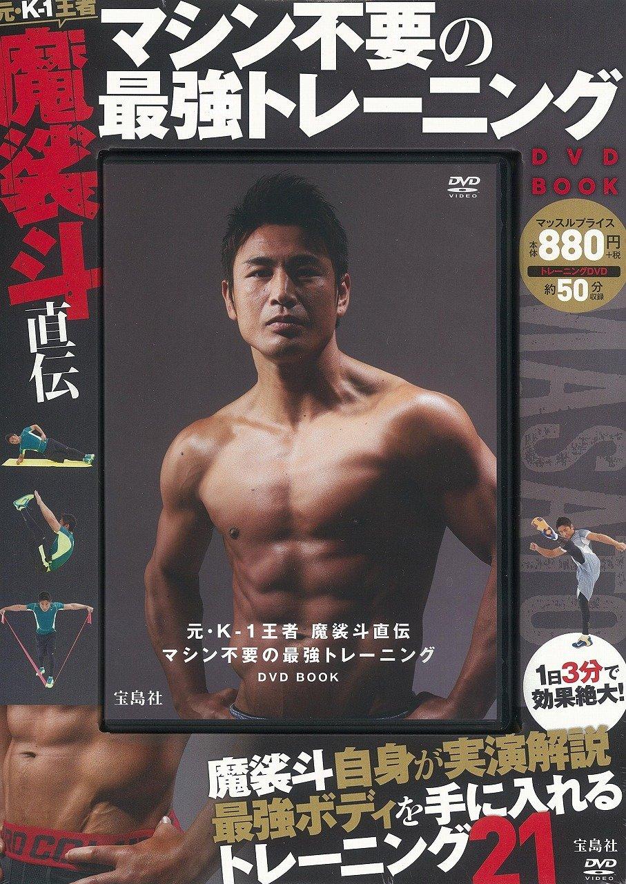 元・K-1王者 魔裟斗直伝 マシン不要の最強トレーニング DVD BOOK